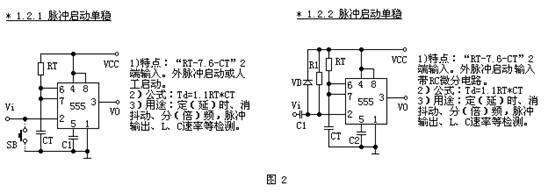 2电路则带有一个rc微分电路.