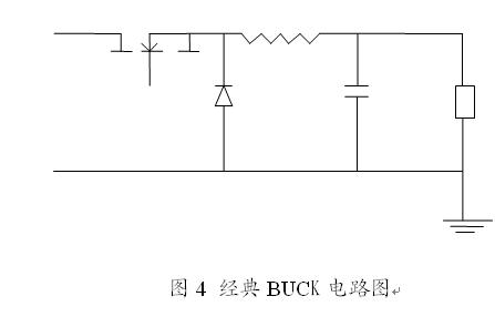 经典buck电路如图4所示
