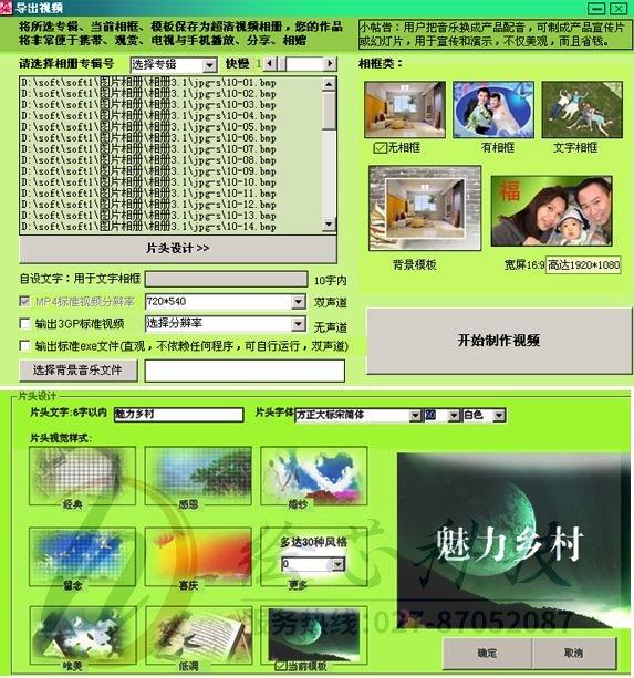 朵朵多媒体相册注册机_朵朵多媒体相册 msinet.ocx_朵朵多媒体相册软件