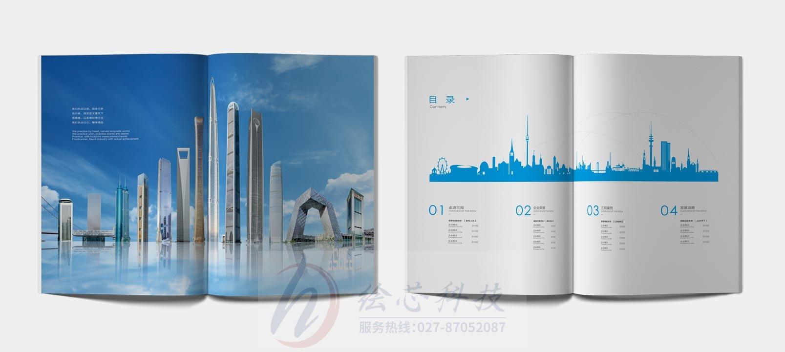建筑画册设计,中间三局画册设计公司
