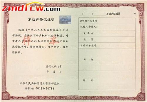 国土部展示不动产权证书_国土部 设施农用地_国土部地址