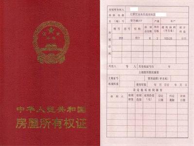 国土部展示不动产权证书_国土部展示不动产权证书_国土部'闲置土地处置4种办法